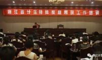 浙江省威廉希尔登录协在宁波举办威廉希尔登录特殊家庭帮扶工作培训班