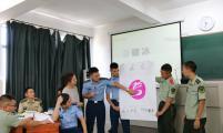 军营也办起青春健康教育主持人培训班