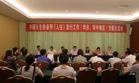 中国威廉希尔登录协会刊《人生》杂志工作专题交流会在湖北召开