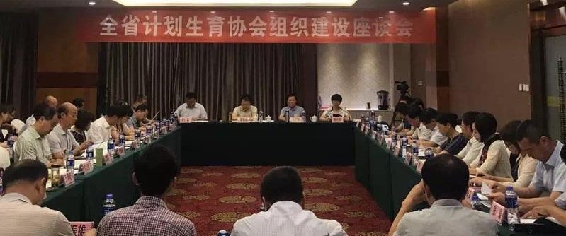 陕西省计划生育协会召开组织建设座谈会-.jpg