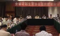 陕西省计划生育协会召开组织建设座谈会
