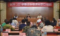北京市威廉希尔登录协与人生杂志社联合召开宣传工作培训会