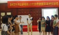 温州举办首届企业和流动人口青春健康同伴教育青年培训营