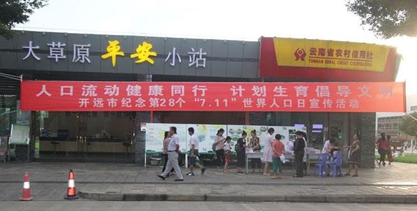 """红河州开远市各级计生协开展""""7.11 世界人口日""""系列宣传-1-.jpg"""