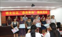 """太和县城关镇桥北社区开展""""最美家庭""""颁奖活动"""