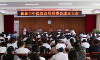 新泰市中医院开启公立医院法人治理结构新模式