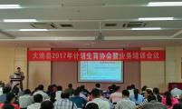 楚雄州大姚县举办威廉希尔登录协业务知识培训班