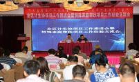 内蒙古自治区计生协项目工作推进会在呼和浩特举行