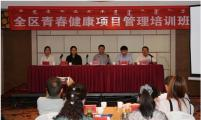 内蒙古自治区青春健康项目管理培训班在呼和浩特市举办