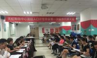 杭州市天虹购物中心成立流动人口计划生育协会