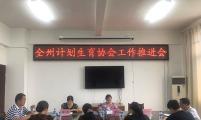 云南省西双版纳州召开全州计生协工作推进会