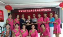 长安社区计生协喜迎教师节联欢会