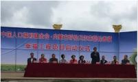 中国人口福利基金会幸福工程项目在鄂伦春旗宜里镇启动