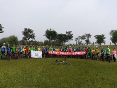 国家卫生计生委直属机关工会举办2017年自行车骑行比赛
