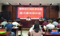 湘西州威廉希尔登录协开展能力建设知识培训