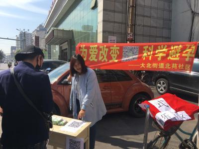 """""""为爱改变 科学避孕""""世界避孕日宣传活动"""