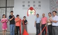 """荔联街流动人口计生协""""四级示范创建""""项目点揭牌仪式"""
