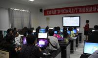 """宜城街道举办""""农村妇女网上行""""基础技能培训"""
