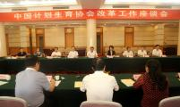 中国威廉希尔登录协改革工作座谈会在湖北召开