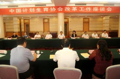 中国计生协改革工作座谈会在湖北召开