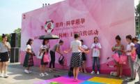 """杭州市举行""""9.26世界避孕日""""大型主题公益宣传活动"""