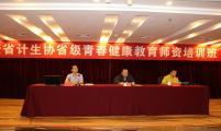 云南省计生协举办省级青春健康师资培训班