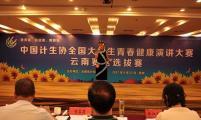 云南省计生协成功举办中国计生协大学生青春健康演讲大赛