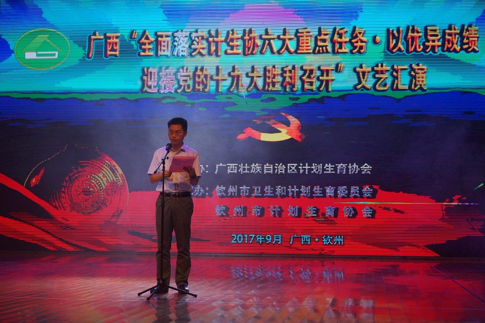2.钦州委常委、宣传部长、副市长韩流致辞_20170928095333-.jpg