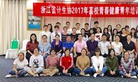 浙江省威廉希尔登录协举办高校青春健康青年培训营