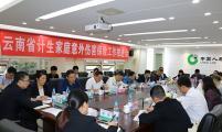 云南省召开威廉希尔登录家庭意外伤害保险工作推进会