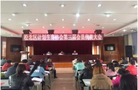 哈尔滨市松北区计划生育协会召开第三届会员代表大会