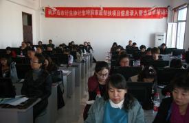 葫芦岛市计生协举办计生特殊家庭信息系统培训班