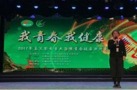 内蒙古自治区首届大学生青春健康演讲比赛圆满结束