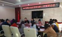 沈阳市大东区召开威廉希尔登录协秘书长工作会议 部署住院保险工作