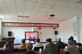 康都社区计生协收看十九大开幕式直播
