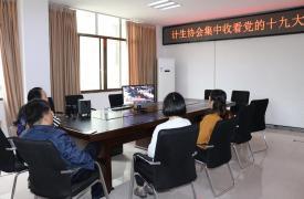 云南省巧家县计生协会集中收看党的十九大开幕会