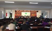 安吉县晓墅工业园企业计生协联合会第一次代表大会闭幕
