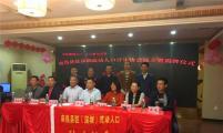 江西省南昌县驻深圳市流动人口计划生育协会成立