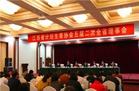 江西省计生协五届二次理事会在南昌召开