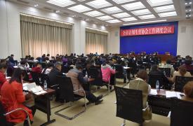 济南市计生协召开全市协会工作调度会议