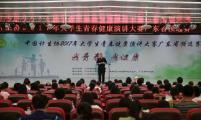 中国计生协2017年大学生青春健康演讲大赛广东省预选赛收官
