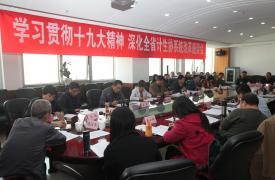 山西省计生协召开全省计生协系统深化改革市级座谈会