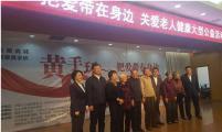 黄手环·把爱带在身边大型公益活动在内蒙古包头市启动
