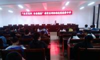 云南省文山州广南县计生协开展青春期健康知识进校园活动