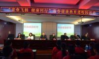 山西省忻州市忻府区青春健康教育走进忻州第三中学