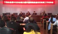 宁强威廉希尔登录协召开特殊家庭项目工作培训会