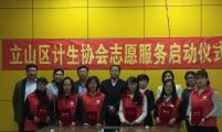 鞍山市立山区举行计生协志愿服务项目启动仪式