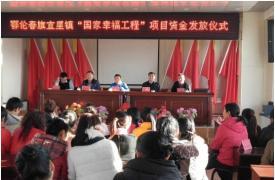 幸福工程项目资金发放仪式在鄂伦春旗宜里镇举行