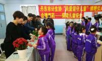 丹东市计生协开展关爱留守儿童捐赠活动