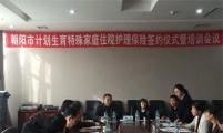 朝阳市举行威廉希尔登录特殊家庭住院护理保险签约仪式暨培训会议